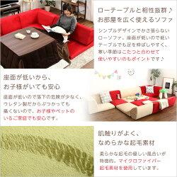 送料無料日本製こたつソファーフロアソファ3人掛けロータイプ起毛素材ローソファーフロアソファーコーナーソファーセットコタツソファーこたつ用3人掛け2人掛け低いソファーソファーセット3点セット布張りLuculiaルクリアsh-07-lcl