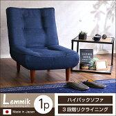 日本製 ソファ 一人掛け ソファー 1人掛け ハイバックソファ 布地 ローソファー ポケットコイル リクライニング lemmik レミック 1人用 1P フロアソファー 国産 ハイタイプ ロータイプ オシャレ ファブリック sofa リクライングチェアー パーソナルチェアー sh-07-lmk1p