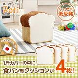 日本製 低反発 かわいい食パンクッション 4枚 食パンシリーズ 白い食パン トーストパン サイドテーブル 座布団 ざぶとん ザブトン来客用 ギフト 出産祝い 誕生日祝い プレゼント 引越し祝い 国産 Roti ロティ