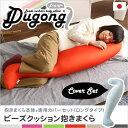 日本製 ビーズクッション 抱きまくら カバーセット (ロングタイプ) 流線形 ウォッシャブルカバー 読書用 妊婦さん用 ダキマクラ だき枕 Dugong ジュゴン
