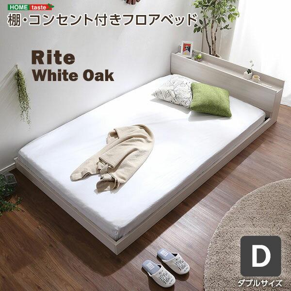 ローベッド 棚 コンセント付き ダブル デザインフロアベッド Rite 抗菌 防臭 木製 宮付 棚付き すのこベッド すのこ仕様 子供部屋 キッズ ベッド ベット ベットフレーム ローベット 木製ベット ロータイプ mod-d-wok