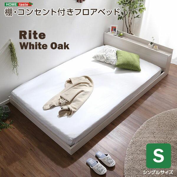 ローベッド 棚 コンセント付き シングル デザインフロアベッド Rite 抗菌 防臭 木製 宮付 棚付き すのこベッド すのこ仕様 子供部屋 キッズ ベッド ベット ベットフレーム ローベット 木製ベット ロータイプ mod-s-wok