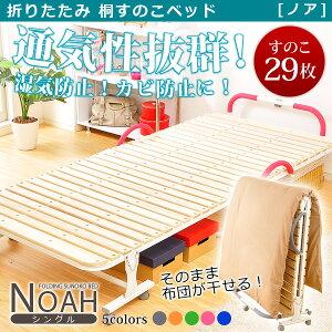 送料込み 桐すのこベッド シングル 折りたたみ スノコベッド すのこ カビ防止 湿気対策 寝具 快...