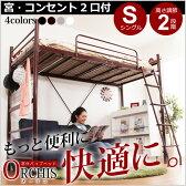 ロフトベッド はしご付き