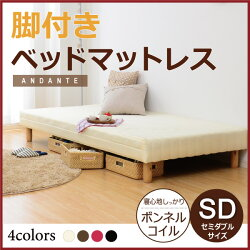送料込脚つきマットレスベッドセミダブル脚付きマットレス脚付ベッド腰痛布団寝具ベッドベットbed木製ベッドマットレスセミダブルベッド1人暮らし脚付マットレス