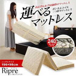 送料込みマットレススプリングシングル用三つ折りマットレスまっとれす3つ折り収納便利折りたたみ腰痛二段ベッドマットボンネルコイルベッド薄型収納コンパクト