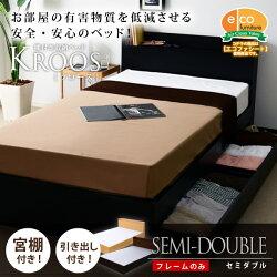 送料込み木製ベッド収納付ベッドセミダブルベッド収納付き宮棚付き引出しフレームのみ宮棚コンセント収納木製ベッドベットbed安眠快眠睡眠セミダブル寝具