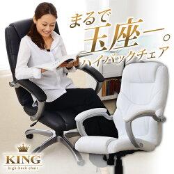 エグゼクティブオフィスチェアKingキング椅子ハイバックチェア仕事椅子上質黒白