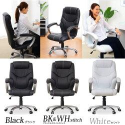 オフィスチェアKingキング椅子ハイバックチェア仕事椅子上質黒白