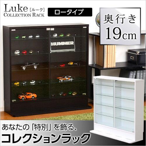 コレクションケース ロータイプ 収納棚 フィギュアケース 本棚 本収納 奥行19cm ラック 棚 コレク...