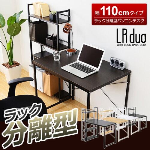 ラック分離型 パソコンデスク LRduo エルアールデュオ パソコンデスク パソコンラック パソコン机 ...