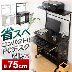 送料込幅75パソコンデスクパソコンラックパソコン机PCデスクPCラックPCテーブルPC台パソコン台パソコンテーブル勉強机キーボードテーブルプリンター置きキャスター付き