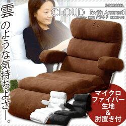 送料込リクライニング座いす座イスざいす椅子イスいすチェアchairクッション低反発低反発座椅子低反発ウレタン一人掛けきじあぐらうつぶせハイバックアームレスト