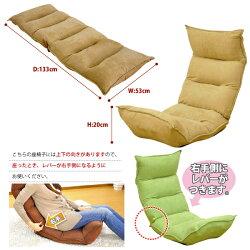 送料込レバー付きリクライニング低反発座椅子布地フロアチェア座イス1人掛けソファ座いすフロアソファフロアチェアローチェアパーソナルチェア椅子イスいすチェアchair