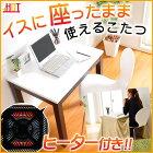 デスク一人用こたつコタツパーソナル机読書勉強机薄型ヒーターオールシーズンコード収納用引出し日本製ヒーター