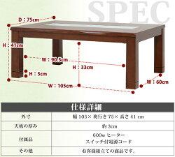 こたつ長方形こたつテーブル暖房機器暖房器具幅105天然木送料込ガラスフラットヒーター継ぎ脚高さ調節継脚ワンルーム新生活600W中間スイッチロータイプ