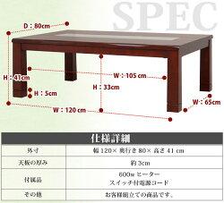 こたつ長方形こたつテーブル暖房機器暖房器具幅120天然木送料込ガラスフラットヒーター継ぎ脚高さ調節継脚ワンルーム新生活600W中間スイッチロータイプ