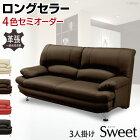送料込ソファーsofa3人三人用3Pソファ三人掛けソファーいすイス椅子チェアーリビングソファリビングチェアソファチェア脚付き肘付き一人暮らしおしゃれ3人掛け