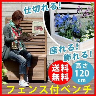 送料無料 フェンス付き ベンチ 幅80×高さ120 ガーデニング チェア 椅子 カントリー ベンチ ガーデン 庭 玄関 屋外 ベンチ