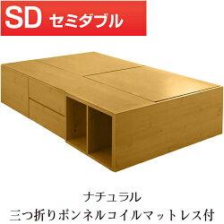 2段引き出し収納ベッドEB22ヘッドボードレス(三つ折りボンネルマットレス付)セミダブルナチュラルヘッドレスベッド収納ベッドベッドベット収納付きベッドベッド下収納引出し付きベッドスライドレールチェストベッドマットレス付き