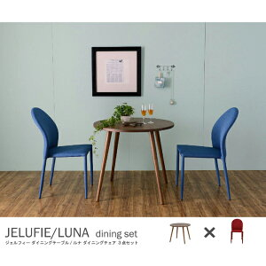 ダイニングセット 3点セット JELUFIE&LUNA(テーブル:ブラウン幅80cm円形+チェア:レッド2脚) ダイニングテーブルセット 2人掛け用 2人用 ダイニングテーブル 円形 丸型 食卓テーブル 食事