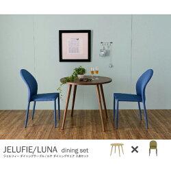 ダイニングセット3点セットJELUFIE&LUNA(テーブル:ナチュラル幅80cm円形+チェア:グリーン2脚)ダイニングテーブルセット2人掛け用2人用ダイニングテーブル円形丸型食卓テーブル食事テーブルダイニングチェアースタッキングチェアチェアー椅子