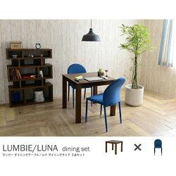 ダイニングセット3点セットLUMBIE&LUNA(テーブル:ブラウン幅80cm+チェア:ブルー2脚)ダイニングテーブルセットリビングセット2人掛け用2人用ダイニングテーブル正方形食卓テーブル食事テーブルダイニングチェアースタッキングチェアチェアー椅子