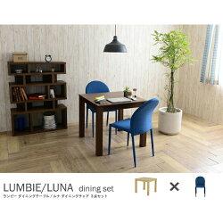 ダイニングセット3点セットLUMBIE&LUNA(テーブル:ナチュラル幅80cm+チェア:ブルー2脚)ダイニングテーブルセットリビングセット2人掛け用2人用ダイニングテーブル正方形食卓テーブル食事テーブルダイニングチェアースタッキングチェアチェアー椅子