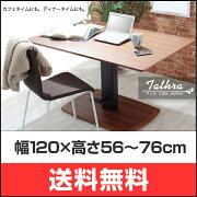 テーブル センター ダイニング コーヒー パソコン ウォール おしゃれ オシャレ 11117102121039