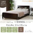 フェンネル 3ベッドフレームダーク色 シングル ベッド ベット フレー...
