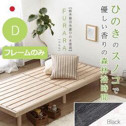 送料無料日本製すのこベッドすのこベットダブルフレームのみブラックFuraraフララヒノキスノコベッドフレームダブルフレーム国産ひのき木製ベッドベッドベットシンプル檜スノコすのこローベッドローベット天然木ベッド通気性jxb4101hn-d