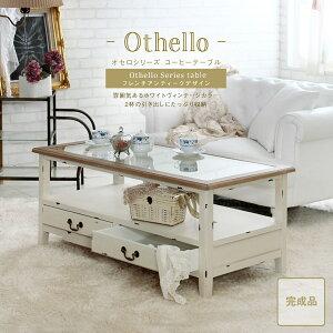 送料無料 コーヒーテーブル ガラステーブル Othello オセロ アンティーク調 ホワイト 白 天板強化ガラス 引出し付き ローテーブル センターテーブル 木製テーブル フレンチカントリー 北欧 レ