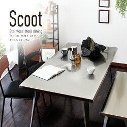 送料無料Scoot【スクート】ダイニングテーブル単品scoot-t