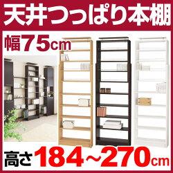 天井つっぱり本棚プローバ本体幅75cmPR-750