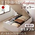 送料無料 日本製 ガス圧 跳ね上げベッド 収納ベッド リグレス レギュラー セミダブル 【縦開き】 ボンネルコイルマットレス付 収納付きベッド ベッド ベット ヘッドレスベッド 木製 収納 大容量 ベッド下収納 セミダブルベッド 国産収納ベッド 一人暮らし 040106573