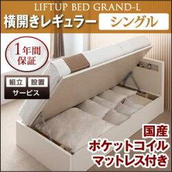 送料込み国産ガス圧式収納ベッド大容量大量収納国産収納付きベッドマットレス付き跳ね上げベッド収納ベット跳ね上げ式ベッド大型収納ベット