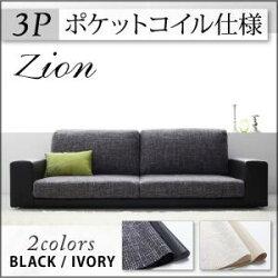 送料無料カバーリングスタンダードフロアソファ【zion】ザイオン3P(ポケットコイル仕様)