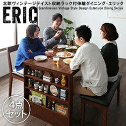 送料無料収納ラック付伸縮ダイニング北欧ヴィンテージテイスト【Eric】エリック/4点セット(テーブル+チェア×2+ベンチ)