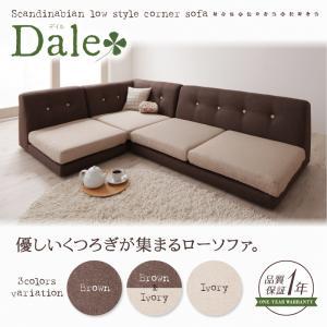 Dale(デイル)『ローソファー 3人掛け 』