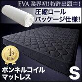 送料無料 ボンネルコイルマットレス単品 シングル 圧縮ロールパッケージ仕様 ボンネルコイルマットレス EVA エヴァ シングル マットレス スプリングマットレス スプリングマット ベッドマット ロールマットレス 040108361