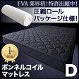 送料無料 ボンネルコイルマットレス単品 ダブル 圧縮ロールパッケージ仕様 ボンネルコイルマットレス EVA エヴァ ダブル マットレス スプリングマットレス スプリングマット ベッドマット ロールマットレス 040108363