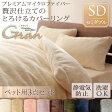 送料無料 プレミアムマイクロファイバー贅沢仕立てのとろけるカバーリング ベッド用3点セット セミダブル 040203666