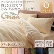 送料無料 プレミアムマイクロファイバー贅沢仕立てのとろけるカバーリング ベッド用3点セット クイーン 040203668