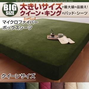 送料無料 マイクロファイバー ボックスシーツ クイーン クイーンサイズ BOXシーツ ベッドシ…