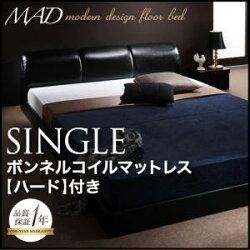 送料込モダンデザインフロアベッド【MAD】マッド【ボンネルコイルマットレス:ハード付き】シングル