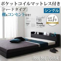 送料込ベッドベットシングルシングルベッドサイズベッドベットローベッドフロアベッドロータイプベッド一人暮らし木製低い棚付コンセント付きマットレス付マット付