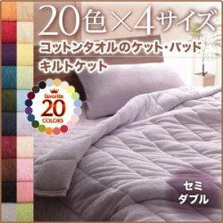 送料無料20色から選べる!365日気持ちいい!コットンタオルキルトケットセミダブル