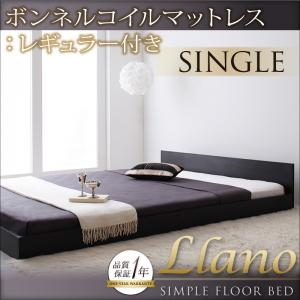 送料無料 シンプルヘッドボード・フロアベッド【llano】ジャーノ 【ボンネルコイルマットレス…