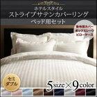 送料無料ホテルスタイルストライプサテンカバーリングベッド用セットセミダブル040701619