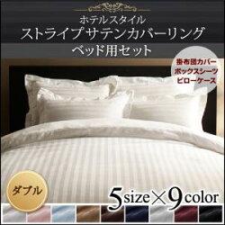 送料無料ホテルスタイルストライプサテンカバーリングベッド用セットダブル040701620